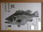 大釣り〜一魚一会(大海にロマンを求めて。)〜