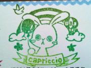 消しゴムはんこ 'capriccio'の手作り日記