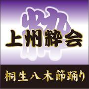 上州粋会 がんばれ桐生市