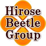 ヒロセ・ビートルグループさんのプロフィール