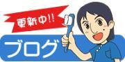 鹿児島県いちき串木野市 あおい歯科スタッフブログ