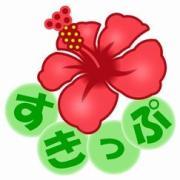 保育ルームすきっぷ