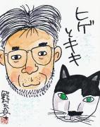 猫のキキとヒゲおじさんのあんじゃあない毎日