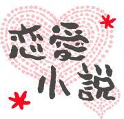 ☆はなのブログ*恋愛小説*☆