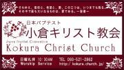 小倉キリスト教会 公式サイト 北九州市 小倉