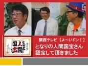 東大阪市不動産とれとれ情報