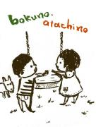 bokuno.atachino 〜家具と小物と作り手の日々〜
