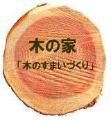 「木のすまいづくり」日記