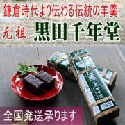 夢一夜 〜清水羊羹元祖 黒田千年堂〜
