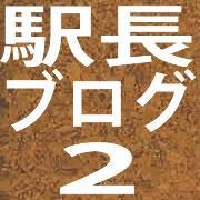糸魚川ぷらっと 駅長ブログ2