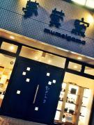 むめい窯  手づくり和食器&陶芸教室in島根県松江市