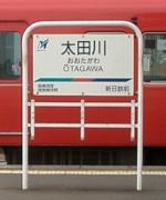 名鉄太田川駅高架工事観察所