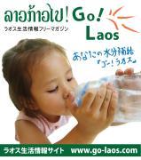 ラオス生活旅行情報サイト『ゴーラオス』