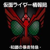 仮面ライダー情報局 -知識の暴走特急-