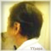 YYpapaのひとりごと