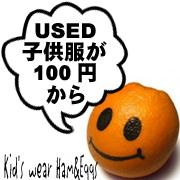 kid'swear Ham&Eggs ハムエッグ