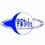 「宇宙かふぇ」開業ブログ