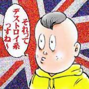 門倉フリッツ貴浩の『アメーパプロク』