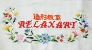 造形教室RELAXART(リラクザート)