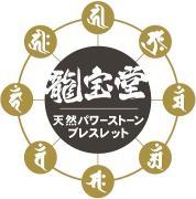 龍宝の「日々是開運修行」