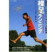 Hadashi Running