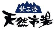 北三陸天然市場ブログ