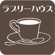 堺市美原の喫茶店ラブリーハウスです。