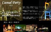 カジュアルパーティー東京♪友活・交流パーティー♪♪