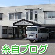 糸魚川自動車学校のスタッフブログ