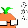 みかんのヘタれ日記