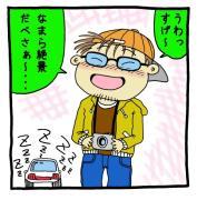 """崖っぷち男""""なぁかじん""""のモウレツ生活"""