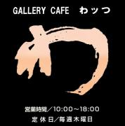 GALLERY CAFE わッつ