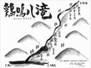 信楽 鶏鳴の滝