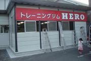 トレーニングジムHERO