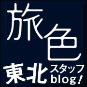 「旅色」東北エリア・スタッフブログ