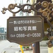 showa_photoさんのプロフィール