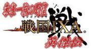 朱雀一族の野望 戦国IXA英傑伝