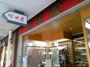 きもの・帯 竹田屋 呉服店のブログ