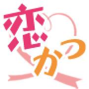 恋かつスタッフのブログ