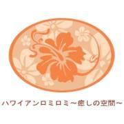 ハワイの伝統の癒しロミロミスクールMeleOhana