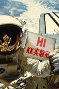 KK実験室のブログ