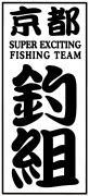 京都釣組のブログ