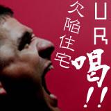UR 賃貸 住宅 欠陥問題!名古屋。