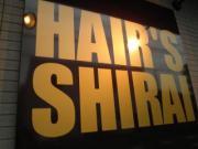 高松市の散髪・理容店。ヘアーズシライのブログ。
