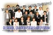 川崎異業種交流会/溝の口 武蔵小杉 川崎