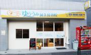 文京区千駄木にあるゆらうみ鍼灸接骨院院長のブログ