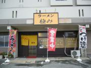 福岡ラーメン|福岡市東区 ラーメン極み 松島店ブログ