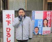 豊島区議会木下広さんのプロフィール