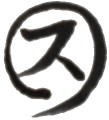 スロウ忍ブログ