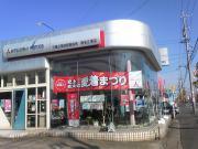 三重三菱自動車販売(株)桑名江場店